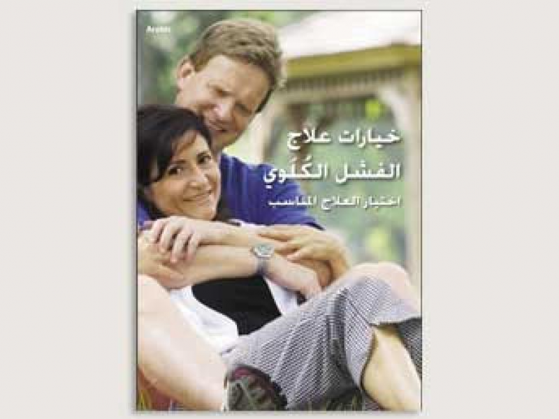 1444 kidney failure treatment options arabic 3 2x