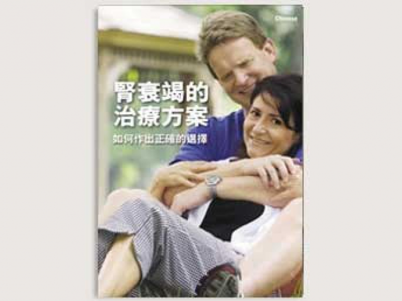 1445 kidney failure treatment options chinese 3 2x