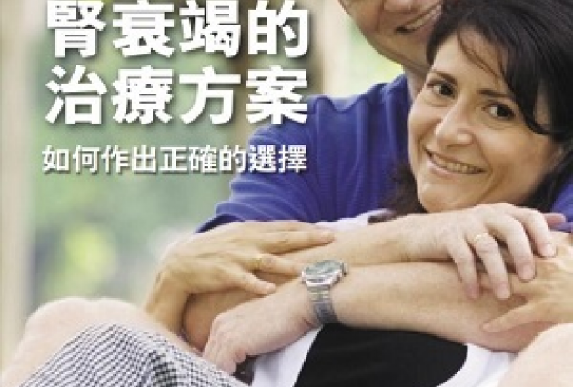 1445 kidney failure treatment options chinese 2